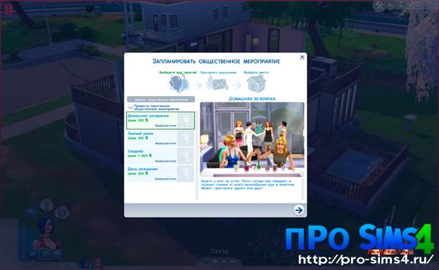 Вечеринки в «Симс 4» » m Вселенная игры the Sims! 522