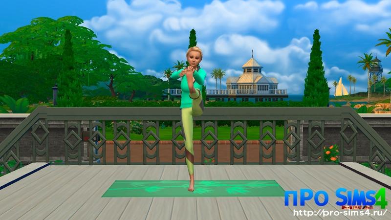 Медитация, йога, массаж и навык здорового образа жизни в Симс 4